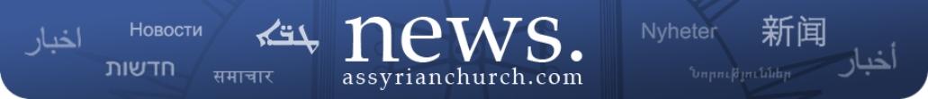 اخبار كنيسة المشرق الاشورية