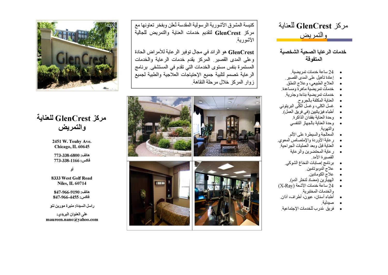 GlenCrest Brochure_p01 (Custom)