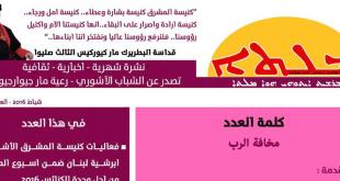 """صدور العدد الرابع من مجلة """"ملتا"""" لشهر شباط 2016 والتي يصدرها الشباب الآشوري في لبنان"""
