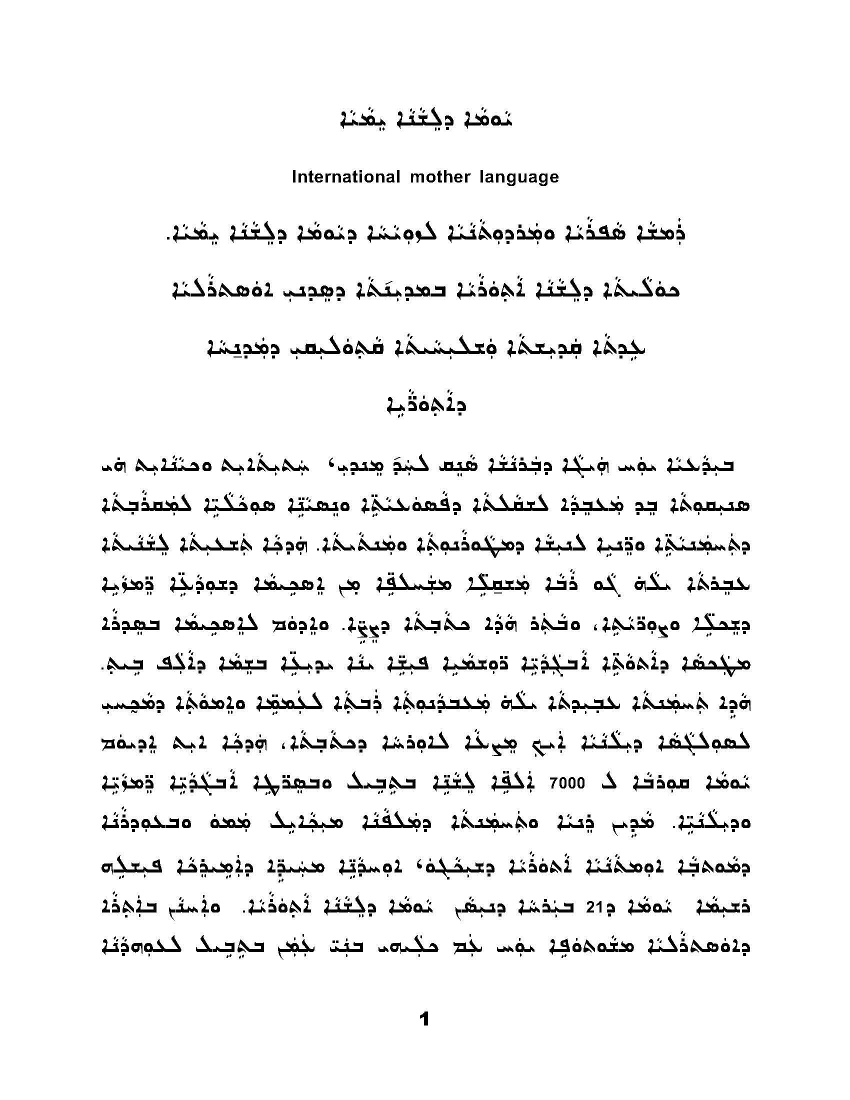 yawma d lishana 2016_Page_1