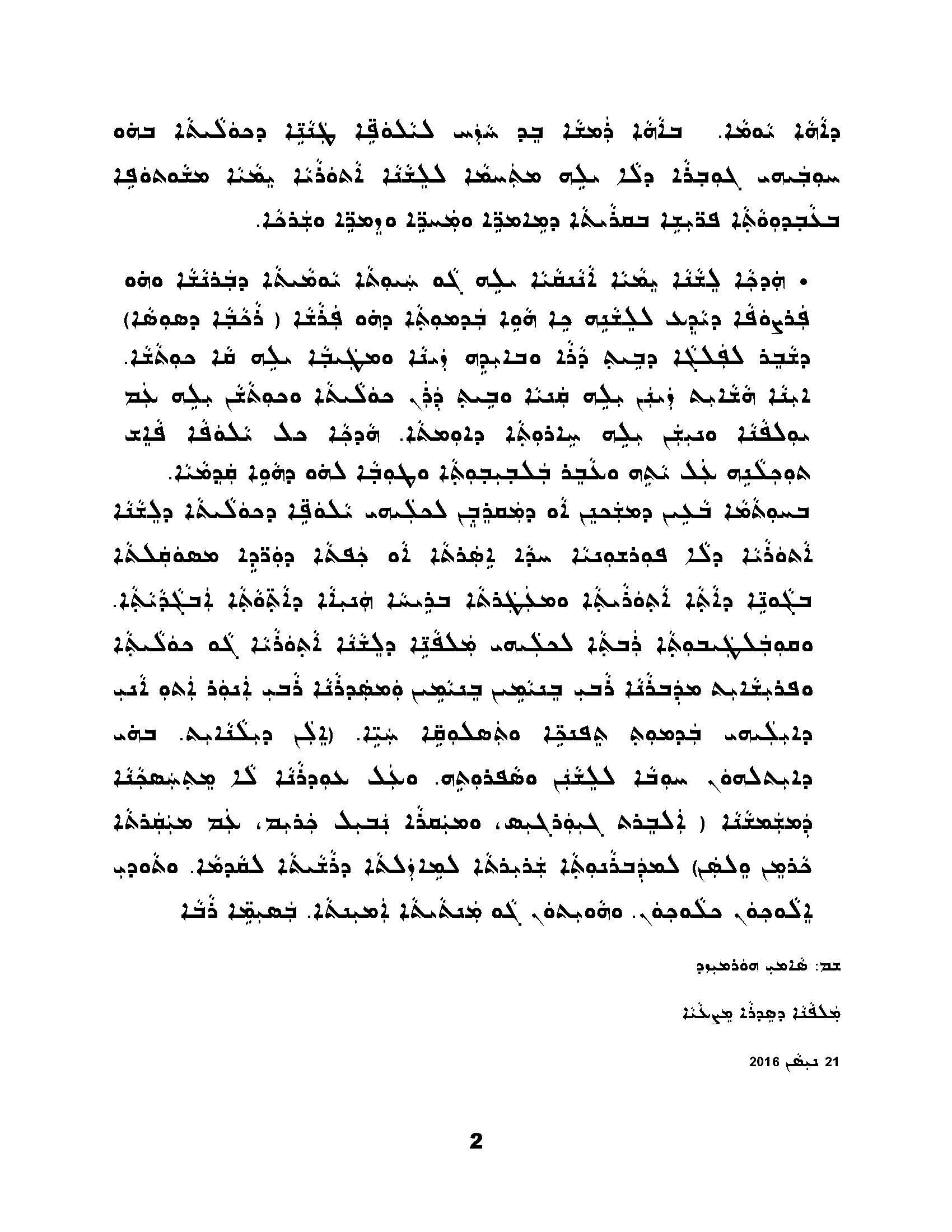 yawma d lishana 2016_Page_2