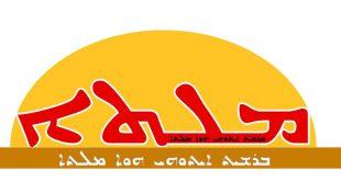 """صدور العدد السابع من مجلة """"ملتا – ܡܠܬܐ"""" لشهر ايار 2016 والتي يصدرها الشباب الآشوري في لبنان"""