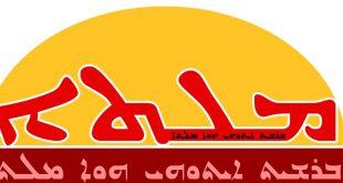 صدور عدد جديد من مجلة ملتا، التي تصدر عن الشباب الآشوري في لبنان