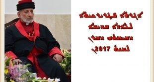 الرسالة الرعوية لقداسة البطريرك مار كيوركيس الثالث صليوا بمناسبة عيد القيامة المجيدة لعام2017