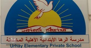 مدرسة الرها الابتدائية الاهلية المختلطة، من ضمن العشر المدارس الاوائل على العراق