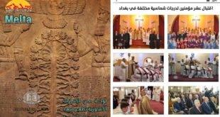 """صدور العدد 41 من مجلة """"ܡܠܬܐ – ملتا"""" لشهر آذار 2019، الصادرة عن رعية مار جيوارجيوس في لبنان"""