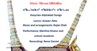 مجلس المدارس الآشورية في سيدني ينشر النشيد المدرسي، وأغاني تعلّم حروف اللغة الأشورية للأطفال